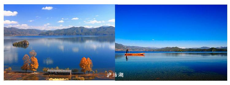 瀘沽湖.jpg
